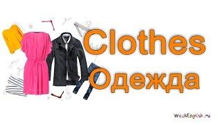 Одежда на английском языке.  English Vocabulary - Clothes