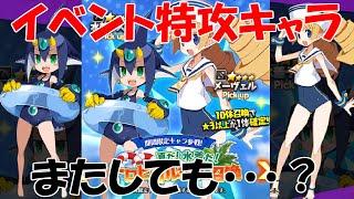 【魔界戦記ディスガイアRPG】#28 夏だ!水着だ!大爆死だ!? トロピカルサマー召喚!
