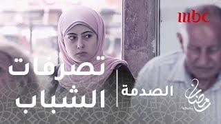 الصدمة - الحلقة 15 -  الناس  في ذهول من تصرفات الشباب مع رجل مسن
