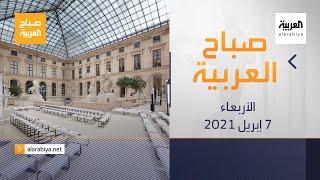 صباح العربية الحلقة الكاملة | اللوفر يستغل إغلاق كورونا لإجراء تحسينات