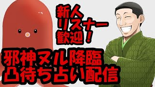 [ VTuber ] ケイロカミオカ の Discord 凸待ち 占い配信 with 邪神ヌル  [ 凸待ち ]