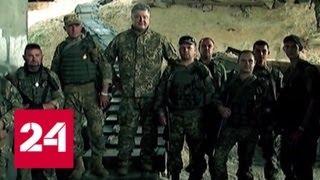 Смотреть видео Порошенко внедряет в украинскую армию идеологию бандеровщины - Россия 24 онлайн