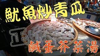 魷魚炒青瓜,鹹蛋芥菜湯