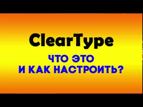 Настройка ClearType в  Windows 7 8 10