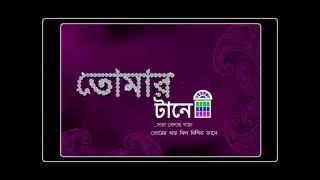Tomar Tane Sara Belar Gaane With Lyrics