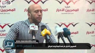 مصر العربية | المصريين الاحرار: لم نعط شيكا واحدا لمرشح