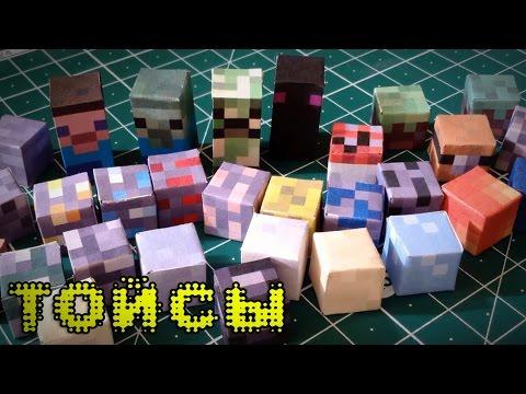 Бумажный Minecraft: ТОЙСЫ