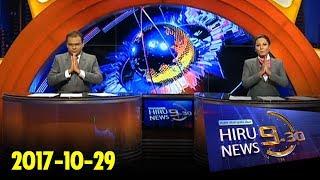 Hiru News 9.30 PM | 2017-10-29