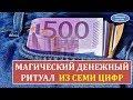 Магический денежный ритуал  из семи цифр