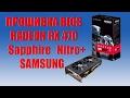 Прошивка биоса  RADEON RX 470 Sapphire Nitro+ c памятью Samsung 4gb. Ethereum 30 MH/s dual miner
