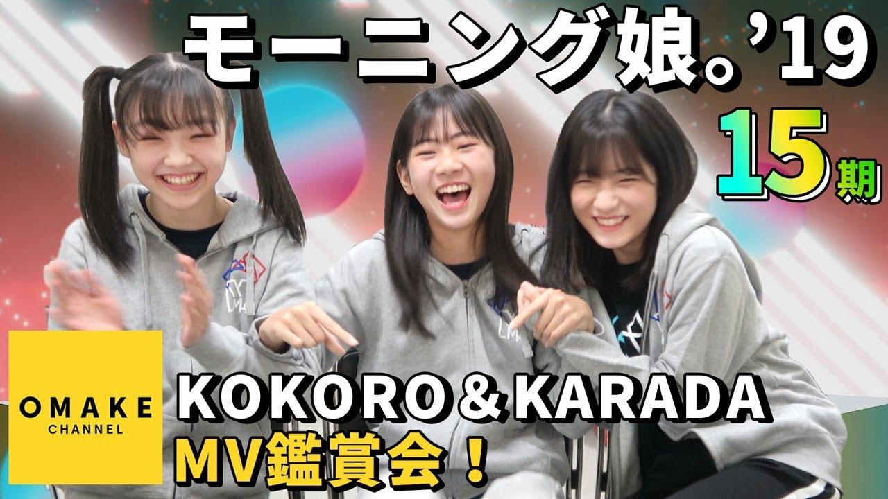 モーニング娘。'19《15期メンバーでMV鑑賞會》KOKORO&KARADA - YouTube