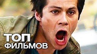 БЕГУЩИЙ В ЛАБИРИНТЕ: ВСЕ ФИЛЬМЫ (2014-2018)