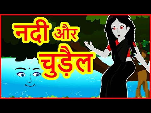 नदी और चुड़ैल | Hindi Cartoon Video Story For Children With M