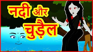 नदी और चुड़ैल | Hindi Cartoon Video Story For Children With Moral | हिन्दी कार्टून