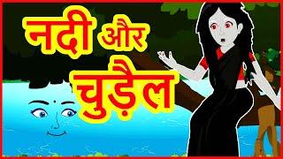 Der Fluss voll chudai | Hindi Cartoon-Video Geschichte Für Kinder Mit Moralischen | Hindi cartoon