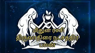 மிதுன ராசி திருவாதிரை நட்சத்திர பலன்