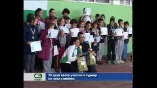 39 деца взеха участие в турнир по лека атлетика.