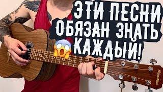 ЭТИ ПЕСНИ ДОЛЖЕН ЗНАТЬ КАЖДЫЙ ГИТАРИСТ 2