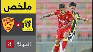 ملخص مباراة الاتحاد و القادسية ضمن الجولة الـ 8 من الدوري السعودي للمحترفين