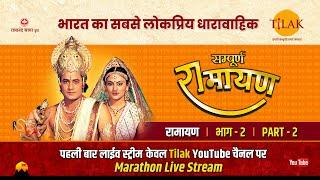 रामानंद सागर कृत सम्पूर्ण रामायण I लाईव - भाग 2 l Sampurna Ramayan - Live - Part 2 | Tilak