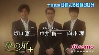 docomo presents 「夢の扉+」TBS系 日曜よる6時30分~ thumbnail