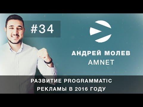 МОБИЛЬНАЯ СРЕДА #34 // АНДРЕЙ МОЛЕВ (AMNET)