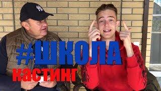 Как попасть в сериал ШКОЛА? Актер сериала ШКОЛА делится своим опытом кастинга.