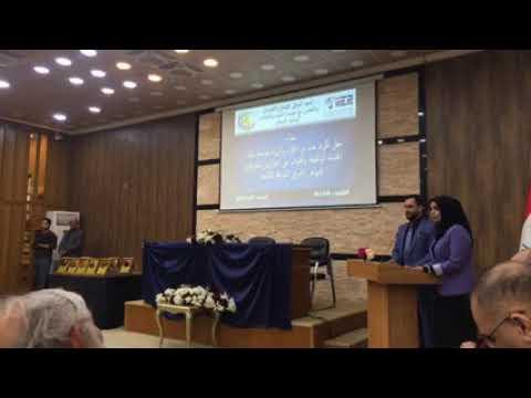 حفل تكريم عدد من المسؤولين في الحكومة العراقية  لاحالتهم الى التقاعد تكريما لجهودهم الم