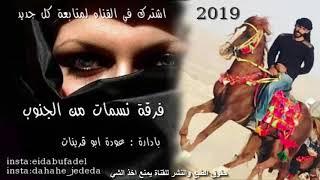 جديد هجيني بصوت عوده ابو قرينات ديسك 2019 #1