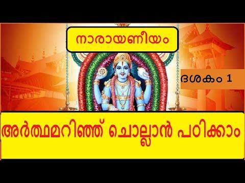 Narayaneeyam  Dasakam 1 - ഭഗവത്സ്വരൂപവർണനം -  Learn to chant with the meaning in Malayalam