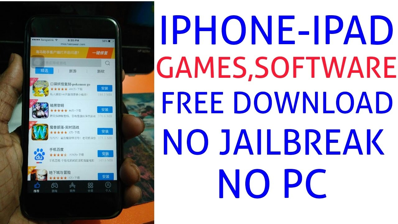 IPHONE IPAD APPS GAMES SOFTWARE DOWNLOAD(NO JAILBREAK NO PC)