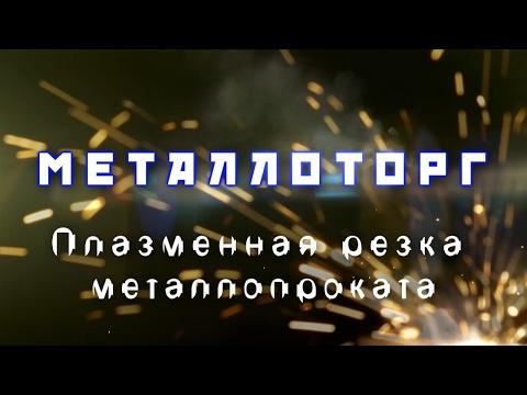 Видео Оцинковка лист цена саратов
