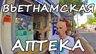 Где купить лекарства | Аптека во Вьетнаме | Вунгтау(, 2015-06-08T15:44:44.000Z)