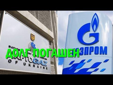 Долг погашен: Газпром официально перевел на счета Украины $2,9 млрд