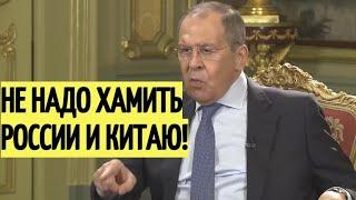 Запад ЗАПАНИКОВАЛ от решительного заявления Лаврова