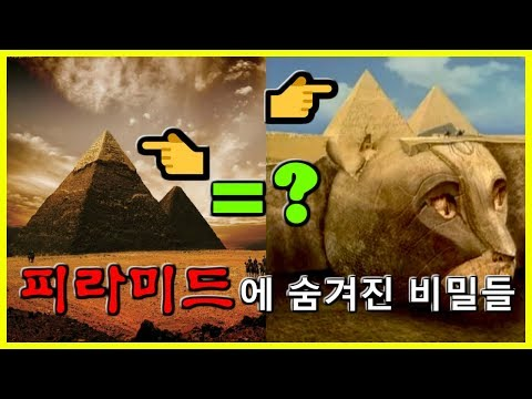 피라미드에 숨겨진 미스터리한 비밀들...[불가사의][이집트피라미드][미스터리][미스테리][사막]- 숫노루TV