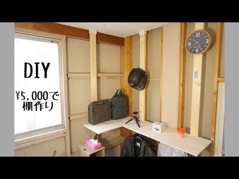 【DIY】低予算の棚作り!