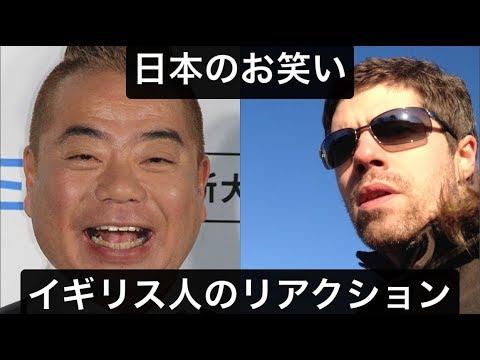 イギリス人が日本のお笑いを見て爆笑 #5 !!!(出川イングリッシュ 英語レビュー イッテQ 日本語 レッスン 授業 文法 語る English Japanese comedy)