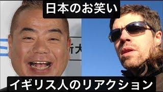イギリス人が日本のお笑いを見て爆笑 #5 !!!(出川イングリッシュ 英語レビュー イッ