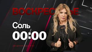 Анонс 21/05/17: 'Город 312' - живой концерт в программе Соль на РЕН ТВ
