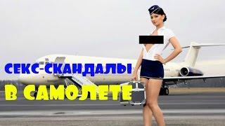 ТОП ФАКТОВ || Секс в самолете