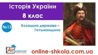 13-Історія України-8 клас-Козацька держава – Гетьманщина (Дистанційна школа)