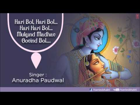 Shri Krishna Dhun By Anuradha Paudwal..Hari Bol, Hari Bol,Mukund Madhav Govind Bol I BHAJAN SANDHYA