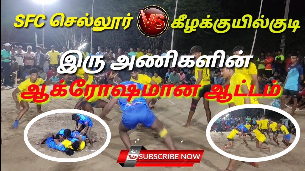 Download #SFC Sellur#madurai VS #Kilakuyilkudi #kariyapatti #kabaddi #Bestmatch