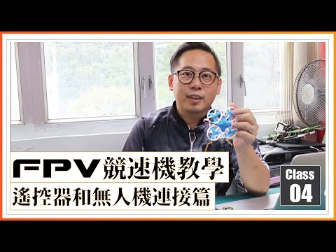 99 FPV 無人機 教學課程 Lesson 04 遙控器和無人機 (連接篇) 廣東話 99 How to FPV Racing Drone Lesson