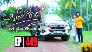 Sangeethe | Episode 449 08th January 2021 Thumbnail