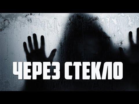 Страшные истории - Через стекло