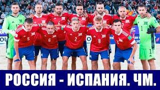 Пляжный футбол Чемпионат мира 2021 Четвертьфинал Россия Испания Матч года