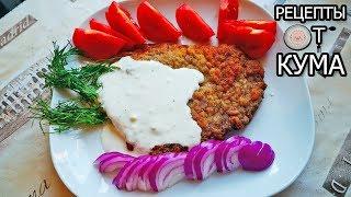 Говяжий шницель с соусом из голубого сыра (Beef Schnitzel)