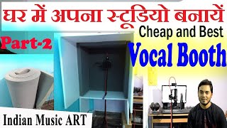 Vocal Booth Cheap and Best घर में अपना स्टूडियो बनायें Making Soundproof Home studio, Mic Testing